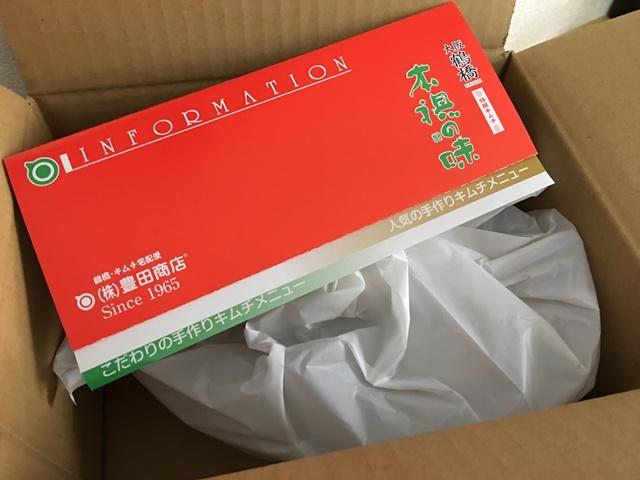 豊田商店からキムチをお取り寄せ