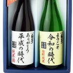 平成と令和ラベルのお酒セット